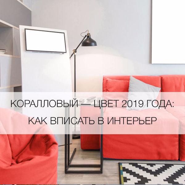 inter'yer_dizayn_ photo_1548868666