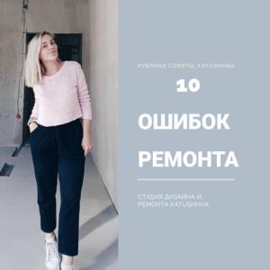 remont_kvartiry_photo_1